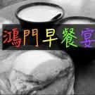 〈彩虹早餐日─網友投書〉彩色的鴻門宴