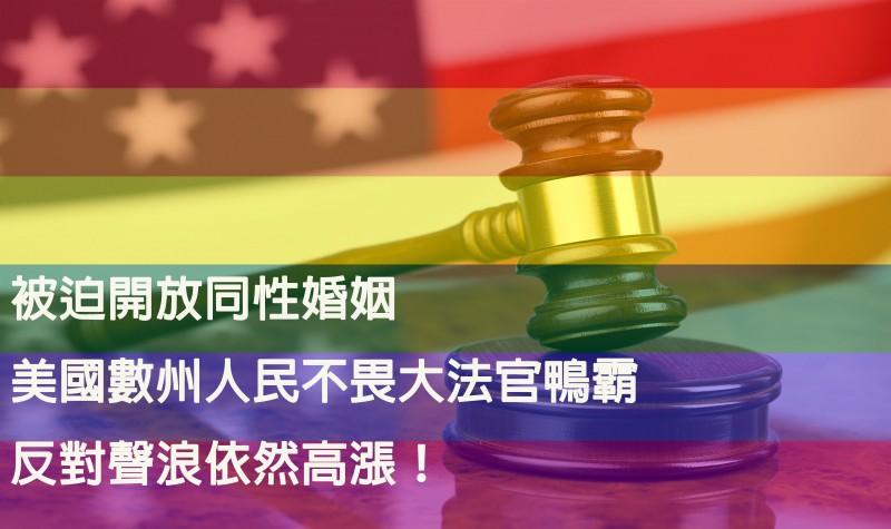 改變婚姻定義,如此重大的議題豈能由9名大法官擅自決定?美國數州人民反抗。