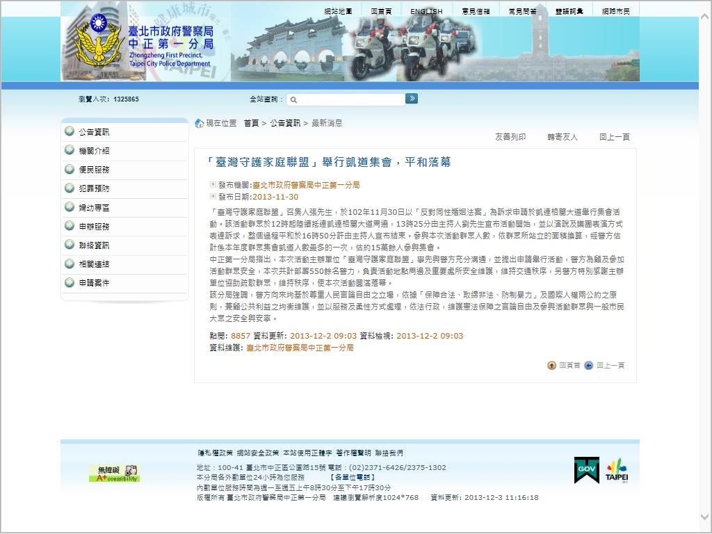 「臺灣守護家庭聯盟」舉行凱道集會,平和落幕_網站節錄檔-3 (1)