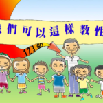 台灣同運如何推行同性戀洗腦教育