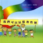 台灣同運如何推行同性戀洗腦教育 / 關啟文