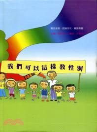 教育部2012年出版教師手冊《我們可以這樣教性別》