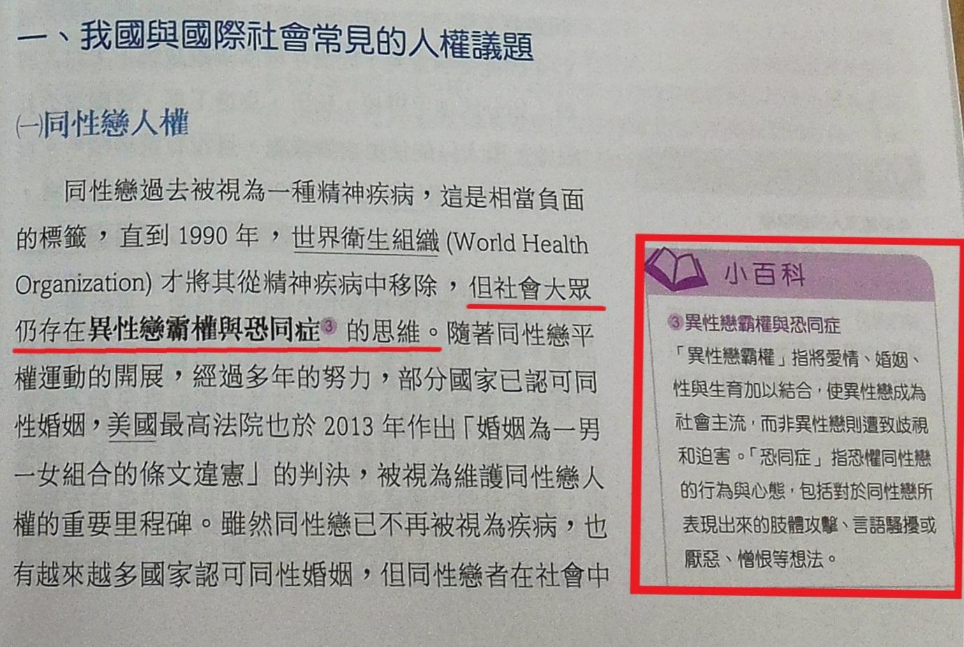 三民版高一公民與社會課本,直指社會大眾有「異性戀霸權」、「恐同症」,誤導學生,但其實台灣社會多數是友善同志的。