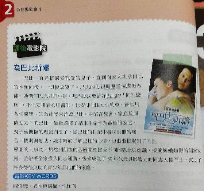 康熹版,課後活動鼓勵學生欣賞「為巴比祈禱」同性戀電影。