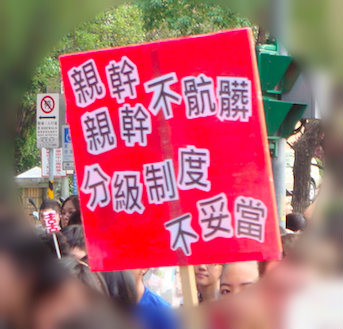 2012年同志大遊行有人舉標語反對兒少分級制度,似乎認為讓兒少接觸限制級色情暴力資訊是妥當的。