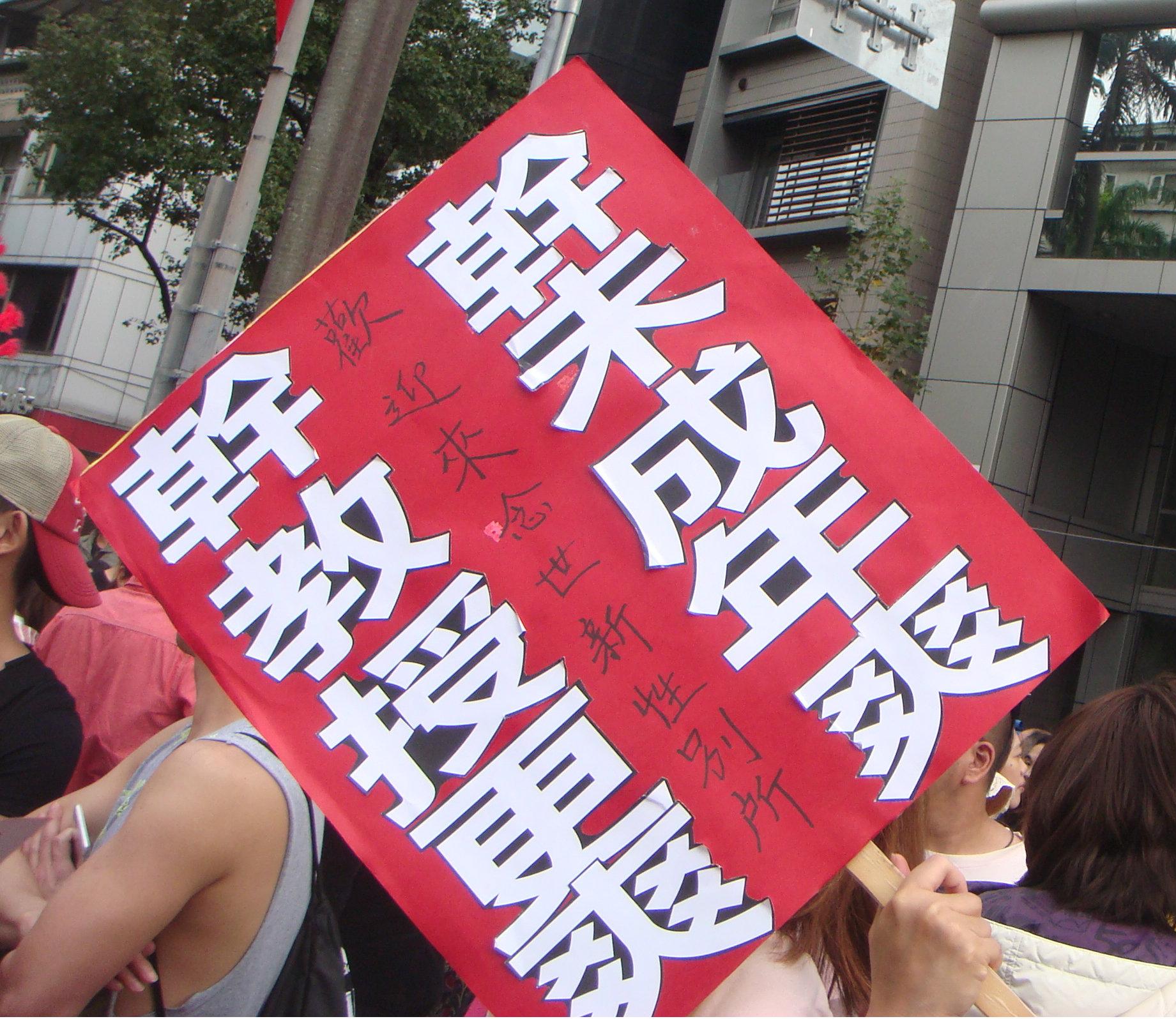 性別研究所學生於2014年 同志遊行 高舉不雅標語,遊行訴求是與未成年人性交,以此作為性別研究所招生的賣點。