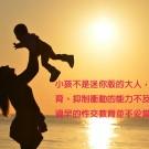 虐童事件之省思:小孩不是迷你版的大人