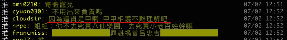 媒體 chia chia shan hu