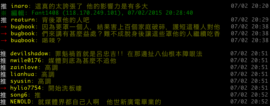 呂忠吉怎會沒掛?網友指出呂忠吉是世新畢業的媒體人