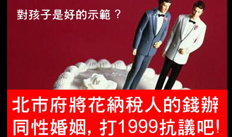 北市府將花納稅人的錢辦同性婚姻,你同意嗎? 打1999抗議吧!