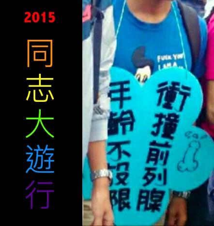 你知道嗎?這類「性化」的標語在同志大遊行是常見的文化。圖片翻攝自LGBTPRIDE