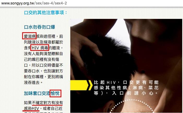 「人為『性』死,鳥為食亡」,為了追求「性愉悅」,台灣同志熱線設置的「爽歪歪網站」,不僅沒有反對任意與HIV患者發生性關係,而且在明知口交易染上性病的前提下,仍未予制止。但是這種意識型態的團體,光去年就入校369場(國小至大學)。