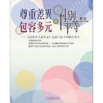 高雄市教育局出版『性別平等教育家長手冊』 再起爭議