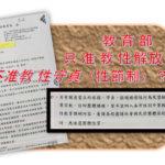 教育部只准教性解放,不准教性守貞(性節制)?