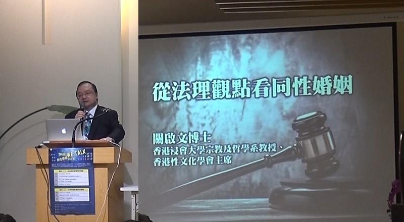 香港性文化學會主席 關啟文 教授 講題:從法理觀點看同性婚姻