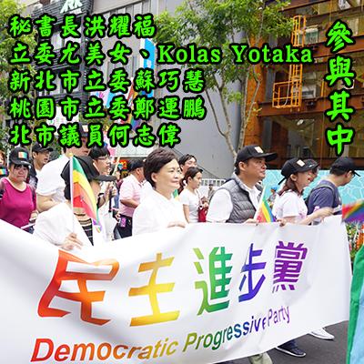 同志 遊行 民進黨 dpp-in-2016-gay-pride