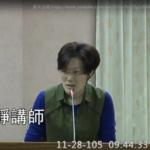 【影音】20161128同婚公聽會-王文靜講師發言