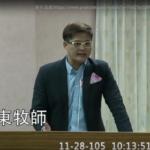 【影音】20161128同婚公聽會-蔡志東博士(國防醫學院生命科學研究所畢業)