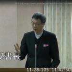 【影音】20161128同婚公聽會-陳科神父(天主教主教團秘書長)