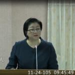 【影音】20161124同婚公聽會-雷倩召集人發言