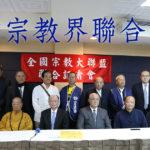 【友盟訊息】20161130 台灣宗教界聯合聲明
