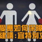 律師觀點:尤美女版「同性婚姻草案」的問題在哪裡?