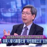 【讀者投稿】司改會董事長林永頌反同運霸權的下場