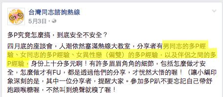 台灣最大同運團體「同志熱線」無視多人性愛活動是傳染性病的溫床,不但不抵制,反而還高調舉辦多人性愛教學講座