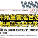 【讀者投稿】「加州兒童賣淫合法化」的報導並非空穴來風 而是有憑有據