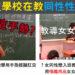 台灣教育危機   驚!不當教材入侵校園|公民愛家行動