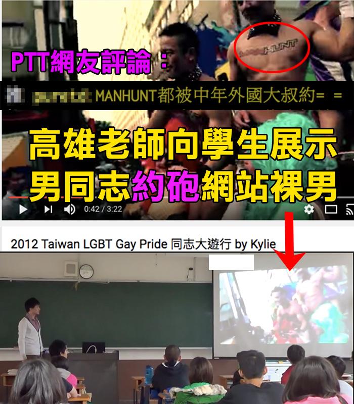 同志教育中的男同志約砲軟體廣告