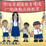 投書/零霸凌校園環境有賴「品格教育」  激進性別意識型態請退出校園!