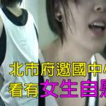 好誇張!台北市國中小教職員研習影片   驚見女生自慰叫春30秒