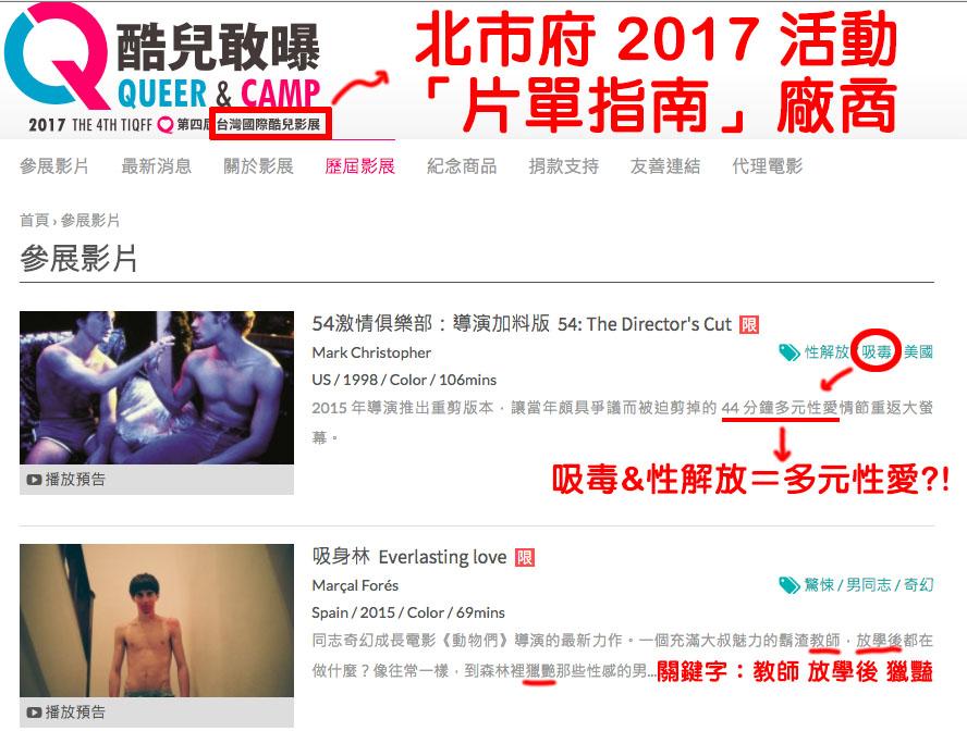 台灣國際酷兒影展