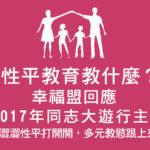 【新聞稿】性平教育教什麼?幸福盟回應2017年同志大遊行主題