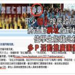 【新聞稿】因北市民政局政令宣導 不少國中小網站登載兒少不宜活動之資訊