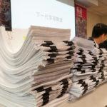 【會後新聞稿】下一代幸福聯盟公投提案  邀請安定力量共創台灣新局