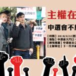 主權在民行動|抗議中選會實質審查,攔阻人民公投權利!