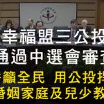 【新聞稿】公投起跑  呼籲全民用公投捍衛婚姻家庭及兒少教育