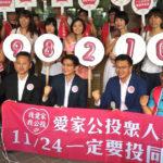 會後新聞稿|愛家三公投連署書達1,982,100份  為了台灣的下一代 邁向破500萬同意票