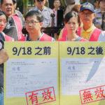 新聞稿|幸福盟上街陳情抗議中選會濫權  以行政作業阻撓意圖使公投案不通過