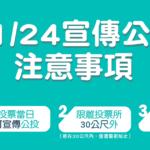 重要資訊!11/24投票日宣傳愛家公投注意事項