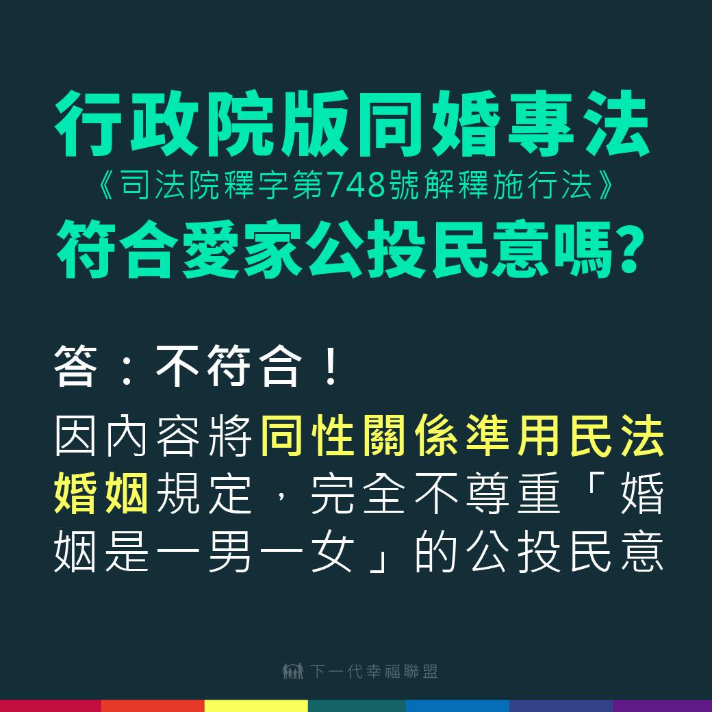 同性共同生活法