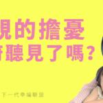 【母親節聲明】媽媽的擔憂,政府聽見了嗎?
